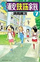 あっぱれ!浦安鉄筋家族 コミック 1-7巻セット