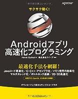 サクサク動く! Androidアプリ高速化プログラミング