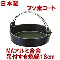 日本製 すき焼鍋 MA アルミ製 吊付すき焼鍋 18cm フッ素加工 すき焼き鍋