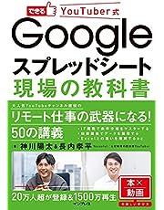 できるYouTuber式 Googleスプレッドシート 現場の教科書 (できるYouTuber式シリーズ)