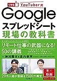 できるYoutuber式 Googleスプレッドシート 現場の教科書 できるYouTuber式シリーズ