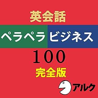 『英会話ペラペラビジネス100 【完全版】(アルク/ビジネス英語)』のカバーアート