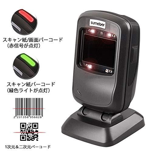 Kabelgebundener QR-Barcode-Scanner von Sumeber, 2D-/1D-Barcode-Lesegerät mit 1,8m langem Kabel für mobile Zahlung (weiß) weiß