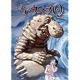 ネオ・ウルトラQ VOL.3 [DVD]