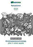 BABADADA black-and-white, Russian (in cyrillic script) - Konkani (in devanagari script), visual dictionary (in cyrillic script) - visual dictionary (in devanagari script): Russian (in cyrillic script) - Konkani (in devanagari script), visual dictionary