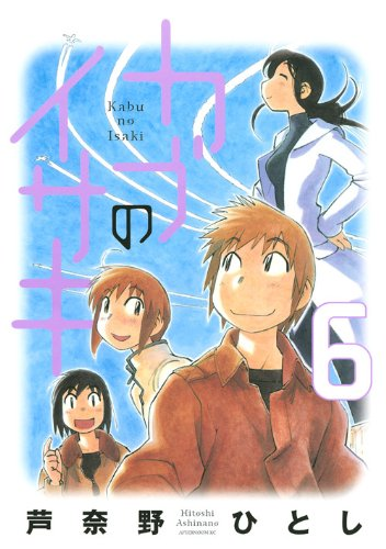 カブのイサキ(6)<完> (アフタヌーンKC)