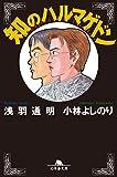 知のハルマゲドン (幻冬舎文庫)