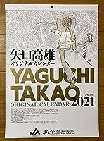 2本セット 矢口高雄 釣りキチ三平 カレンダー 2021