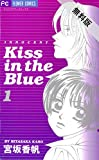 Kiss in the Blue(1)【期間限定 無料お試し版】 (フラワーコミックス)