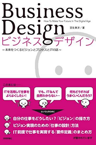 ビジネスデザイン—未来をつくるビジョンとプロセスとITの話