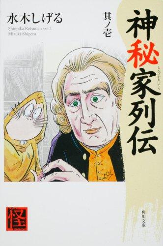 神秘家列伝〈其ノ壱〉 (角川ソフィア文庫)の詳細を見る