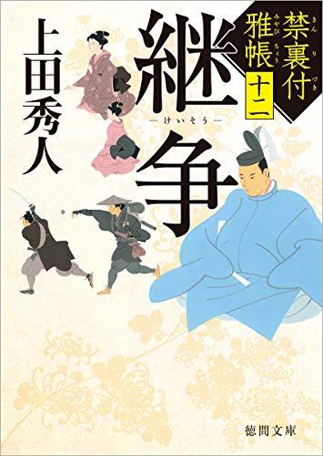 禁裏付雅帳(12) 継争 (徳間文庫)