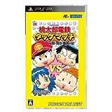 桃太郎電鉄タッグマッチ 友情・努力・勝利の巻! ハドソン・ザ・ベスト - PSP