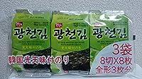 ★激ウマ!★韓国光天味付きのり 内容量(8切×8枚×3袋)×5個 全部で3袋×5の15袋セットとなります。