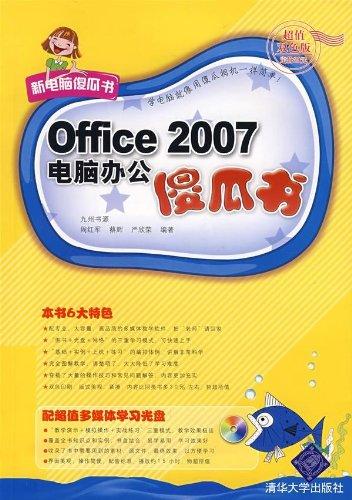 Office 2007电脑办公傻瓜书(超值双色版)(附盘)