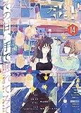 ガレット No.14 [雑誌] (ガレットワークス)