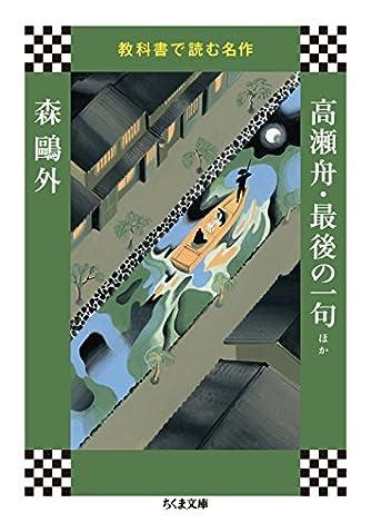 教科書で読む名作 高瀬舟・最後の一句ほか (ちくま文庫)