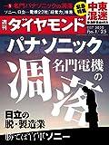 週刊ダイヤモンド 2020年 1/25号 [雑誌