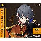 ツキウタ。キャラクターCD・4thシーズン5 卯月 新「Story of colors」(CV:細谷佳正/Singer:koyomi from 桜men)