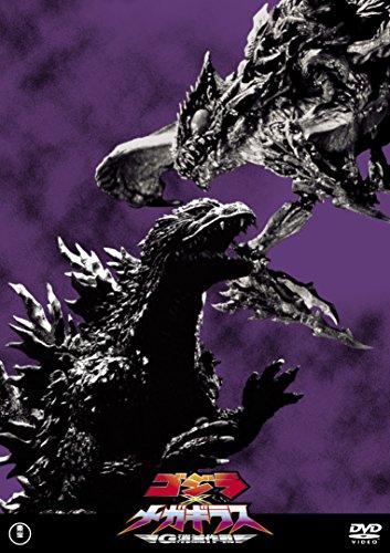 Godzilla Vs.Megaguirus [DVD-AUDIO]