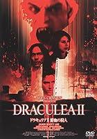 ドラキュリアII 鮮血の狩人 APS-16[DVD]