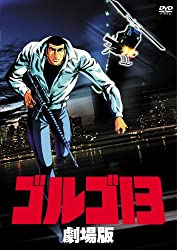 【動画】ゴルゴ13 劇場版(1983年)