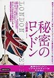 秘密のロンドン (洋泉社MOOK)