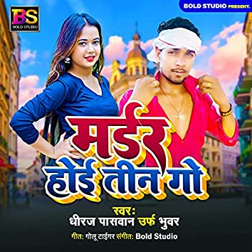 Murder Hoi 3 Go (Bhojpuri)