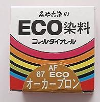 みやこ染め ECO染料 コールダイオール   67  オーカーブロン