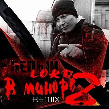 В миноре 2 (Remix)