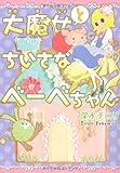 大魔女とちいさなべーべちゃん (眠れぬ夜の奇妙な話コミックス)