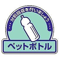 【822-58】一般廃棄物分別ステッカー ペットボトル