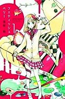 フェティッシュベリー 1 (マッグガーデンコミック avarusシリーズ)