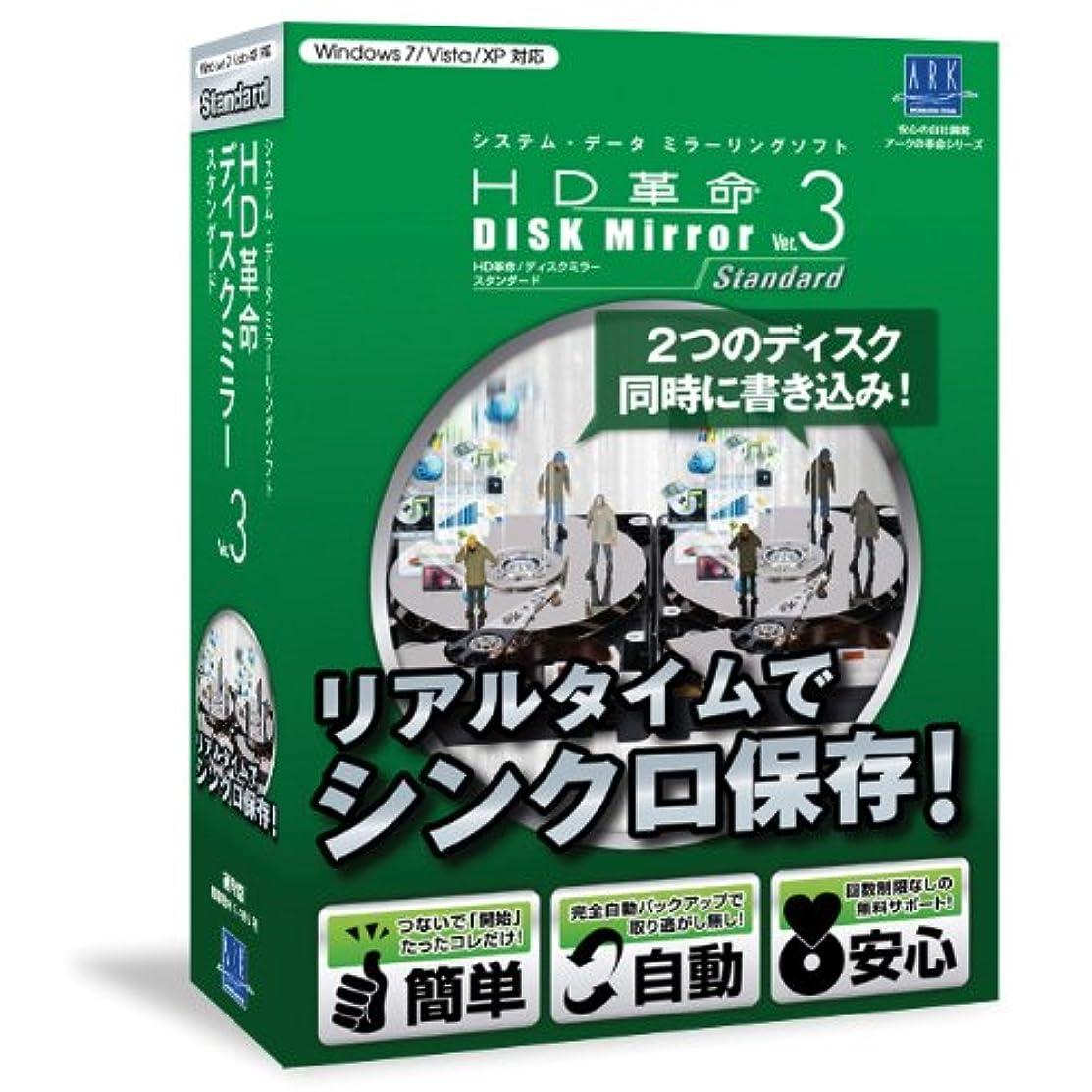 遠征チケットポンドHD革命/DISK Mirror Ver.3 Standard 通常版