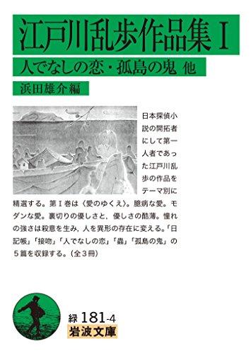 江戸川乱歩作品集I 人でなしの恋・孤島の鬼 他 (岩波文庫)