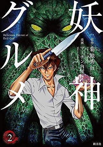 妖神グルメ2 (クトゥルー・ミュトス・コミック)