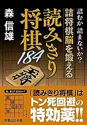 詰むか詰まないか? 詰将棋脳を鍛える 読みきり将棋184