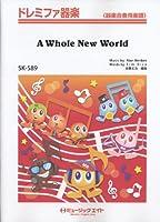 ホール・ニュー・ワールド【A Whole New World】 ドレミファ器楽(SK-589)