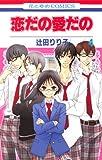 恋だの愛だの 第4巻 (花とゆめCOMICS)