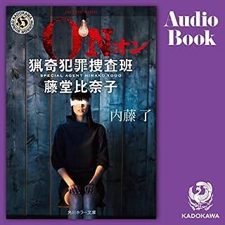 『ON 猟奇犯罪捜査班・藤堂比奈子』のカバーアート
