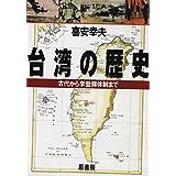 台湾の歴史―古代から李登輝体制まで