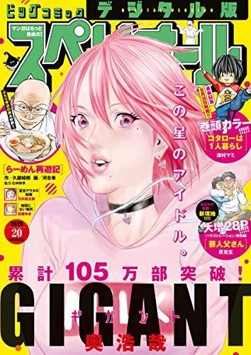 ビッグコミックスペリオール 2020年20号(2020年9月25日発売) [雑誌]