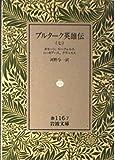 プルターク英雄伝 7 キモーン,ルークルルス,ニーキアース,クラッスス (岩波文庫 赤 116-7)