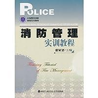 消防管理实训教程(云南警官学院规划系列教材)