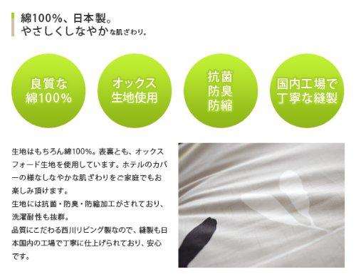 日本製掛けカバー掛け布団カバーリーフ柄綿100%抗菌防臭シングルベージュ
