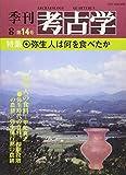 埴輪をめぐる古墳社会 (季刊考古学OD(オンデマンド))