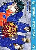 テニスの王子様【期間限定無料】 5 (ジャンプコミックスDIGITAL)