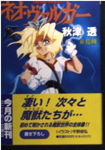 魔獣戦記ネオ・ヴァルガー〈6〉危機 (角川スニーカー文庫)の詳細を見る