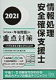 2021 情報処理安全確保支援士「専門知識+午後問題」の重点対策 (重点対策シリーズ)