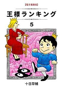 王様ランキング 5巻 表紙画像